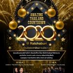 ชวนไป Countdown 2020  ที่ราชบุรี