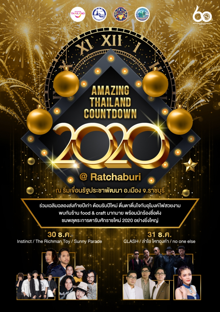 AW_KV-amazing-thailand-countdown-2020_TH-081219