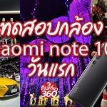 Xiaomi Mi note 10 กับการทดสอบกล้องวันแรก