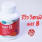 NAT B ตัวช่วยเวลาอ่อนเพลีย สมองไม่แล่น