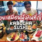รีวิว kabocha sushi อร่อยแบบไม่ธรรมดา ด้วยวัตถุดิบที่ส่งตรงมาจากญี่ปุ่น