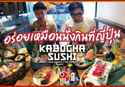 kabocha sushi