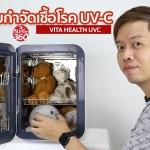 ตู้อบกำจัดเชื้อโรค UV-C อัจริยะ Vita Health UVC ของ Vitainno
