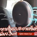 รีวิว IQAir Atem Car เครื่องฟอกอากาศในรถยนต์