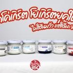 Cocogurt โคโค่เกิร์ต โยเกิร์ตยุคใหม่ที่ทำมาจากมะพร้าว