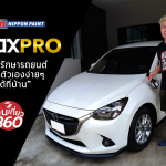 Naxpro ผลิตภัณฑ์ล้างรถแบบ 360องศา