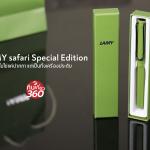 ปากกา LAMY safari Special Edition