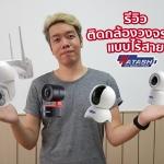 รีวิว กล้องวงจรปิดไร้สาย จาก Watashi