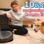 รีวิว หุ่นยนต์ดูดฝุ่น Roomba i3+ กับ 10 ข้อดีที่รู้แล้วต้องอยากได้